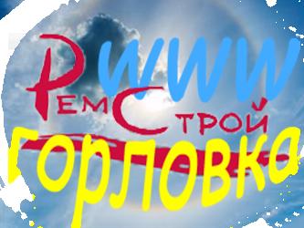 ремстрой-2012 Ремонт квартир и домов в Горловке 095 394 04 84